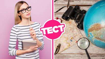 ТЕСТ: Можеш ли да се справиш успешно с тези въпроси по география от училище?