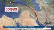 Най-големият пътнически самолет кацна аварийно на Летище София