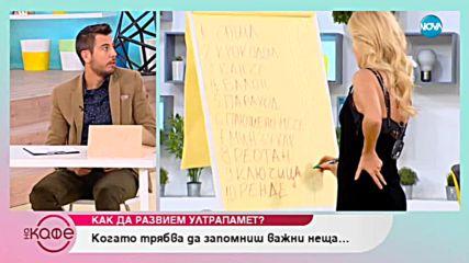Михаил Стефанов: Как да развием качества за усепх - На кафе (07.11.2018)