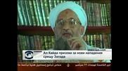 """""""Ал Кайда"""" призова за нови нападения срещу Запада"""