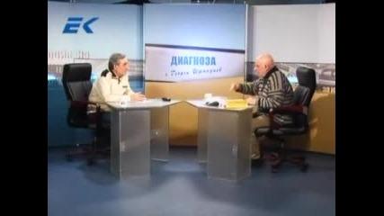 Диагноза с Георги Ифандиев 19.12.2011г