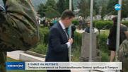 Откриха паметник на възстановените военни гробища в Петрич