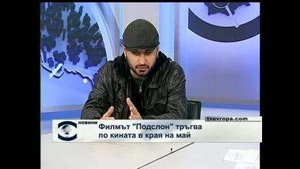 """Филмът """"Подслон"""" тръгва по кината в края на май"""