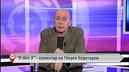 "9 без 5 ""Коментар на Георги Коритаров"" 19.10.2020"