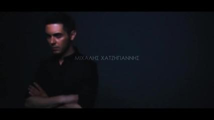 Михалис Хаджиянис - Три живота Mihalis Hadzigiannis - Treis zoes