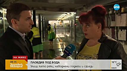 Пловдив под вода: Улици като реки, наводнени подлези и сгради