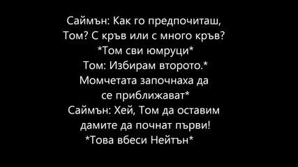 Werewolves are just werewolves 4-та глава (