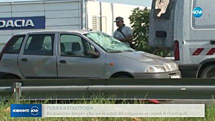 Шофьор уби на място 20-годишен в Пловдив