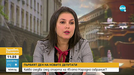 Мира Баджева и Харалан Александров коментират 45-ото НС