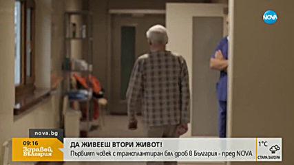 Първият човек с трансплантиран бял дроб в България по NOVA