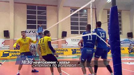 Волейбол: Нефтохимик - Хебър на 11 октомври, петък от 18.30 ч. по DIEMA SPORT 2