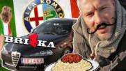 Alfa Romeo147 - италианското бижу! (+специални кадри)