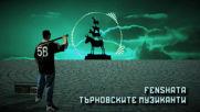 Fenshata - Търновските музиканти