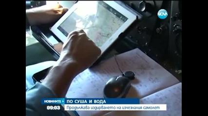 Продължава издирването на изчезналия самолет - Новините на Нова