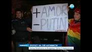 Гей активисти осъдиха политиката на Русия спрямо хомосексуалните - Новините на Нова