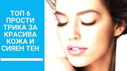 Топ 6 прости трика за красива кожа и сияен тен