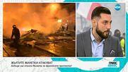 """""""Коментарно"""": Докъде ще стигне вълната на френските протести?"""