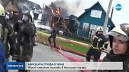 Шестима загинали при падане на малък самолет върху жилищна сграда