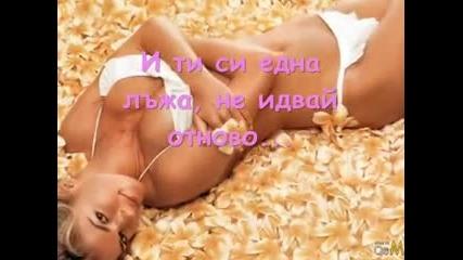 Qnis Vardis - Ne Idvai Otnovo_prevod...