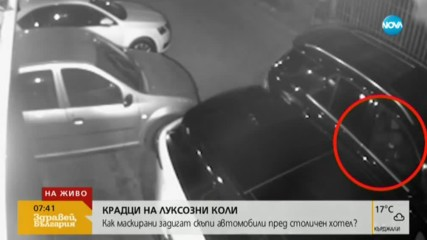 """""""Дръжте крадеца"""": Обирджии задигнаха луксозни коли от паркинг на столичен хотел"""