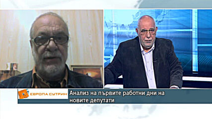 проф. Юлий Дайнов и Юлий Москов с анализ на политическите акценти
