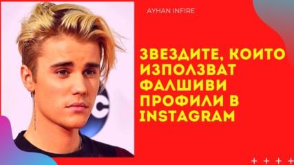 Звездите, които използват фалшиви профили в Instagram