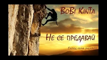 Боби Кинта - Не се Предавай!!!