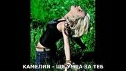 Камелия - Ще Умра За Теб [sample]