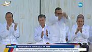 Президентът на Колумбия спечели Нобеловата награда за мир