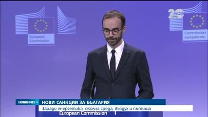 ЕК започва четири нови наказателни процедури срещу България
