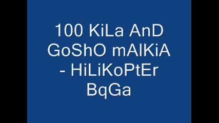 100kila I Gosho Malkiq - Helikopter Bqga