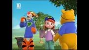 Моите приятели Тигъра и Мечо Пух - Бг Аудио Eпизод H. Q. - Тигър се учи да свирука