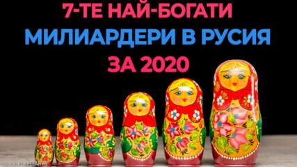 7-те най-богати милиардери в Русия за 2020 година