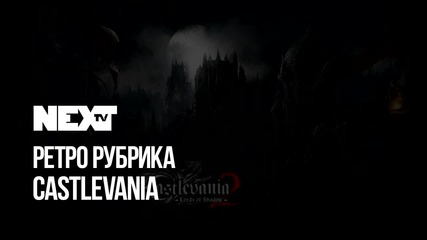 NEXTTV 050: Ретро Рубрика: Castlevania