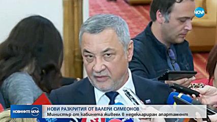 Симеонов с нов сигнал: Действащ министър живеел в недеклариран имот