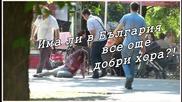 Има ли все още добри хора в България? - /социален експеримент/