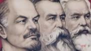 Архитектите на западният упадък - проучване на Франкфуртското училище и културния марксизъм!