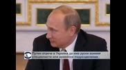 Путин отрече, че в Украйна има руски военни части или инструктори