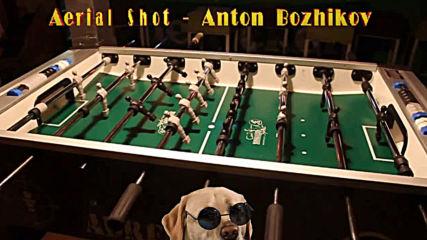 Aerial Shot - Забраненият удар