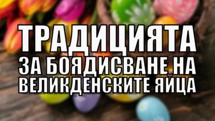 Традицията за боядисване на Великденските яйца