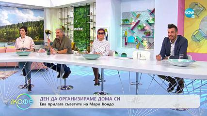 """Ден да организираме дома си - Ева прилага съветите на Маро Кондо - """"На кафе"""" (14.01.2020)"""