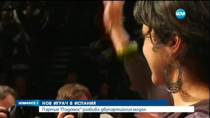 """Силен резултат за партия """"Подемос"""" в Испания"""