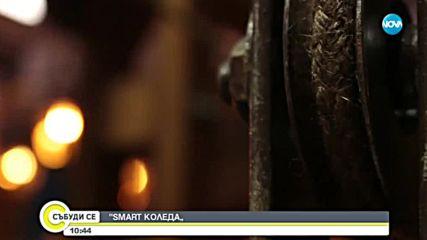 """""""Smart Коледа"""": Празнично настроение с най-новия български филм"""