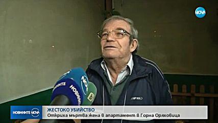 Мъртва жена беше намерена намушкана в апартамент в Горна Оряховица