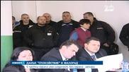 """В Малорад принудени да плащат данък """"Спокойствие"""""""