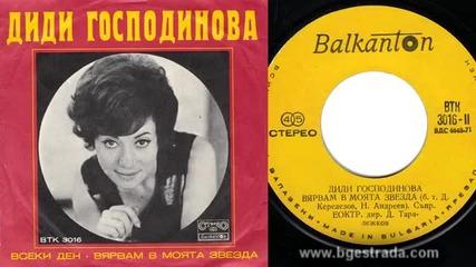 Диди Господинова - Вярвам в моята звезда 1973