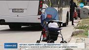 Автобус блъсна майка с количка в Пловдив (ВИДЕО+СНИМКИ)