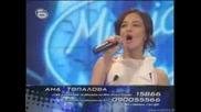 Music Idol 2 Ана На Живо На Втори Концерт