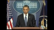 Обама бил умерен оптимист за фискалната скала