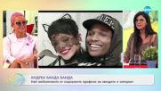 Андреа Банда Банда: Най-интересното от социалните профили на звездите - На кафе (03.12.2020)
